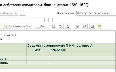 Отчет по дебиторам-кредиторам, расшифровка строк баланса 1230, 1520 для БП 3.0