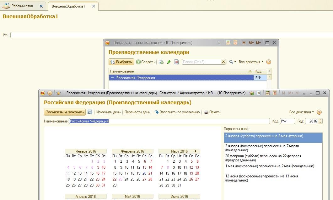 Производственный Календарь РФ ИсправлениеОшибки интератор не определен