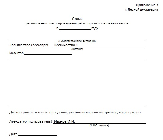 лесная декларация приложение 3