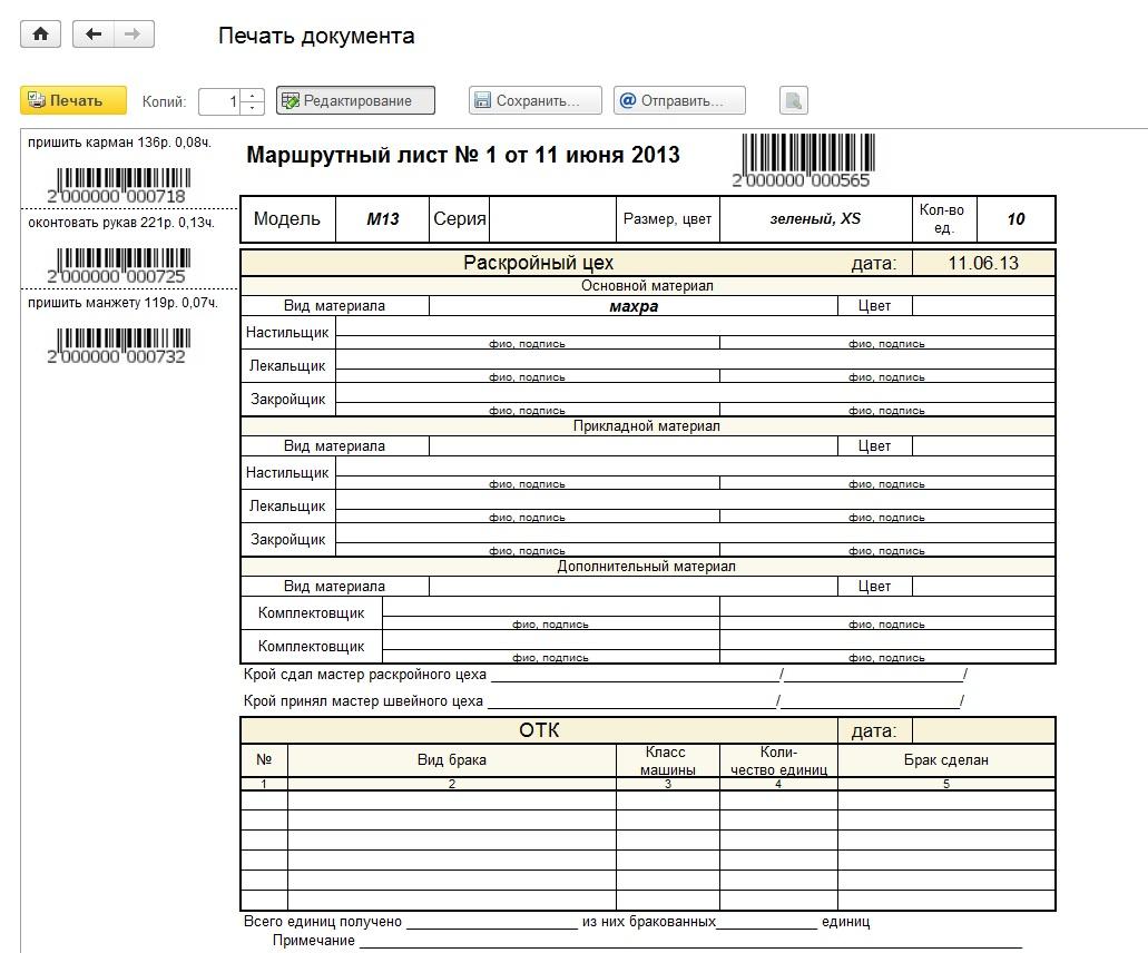 Вывод на печать документа «маршрутный лист»